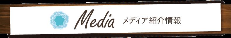 メディア紹介情報