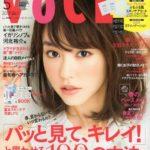 『VOCE』5月号に掲載されました☆デュコラエッセンスピール付き艶肌プラチナ小顔矯正☆